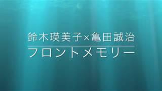 カラオケ練習用.歌詞付.フルフロントメモリー/鈴木瑛美子×亀田誠治