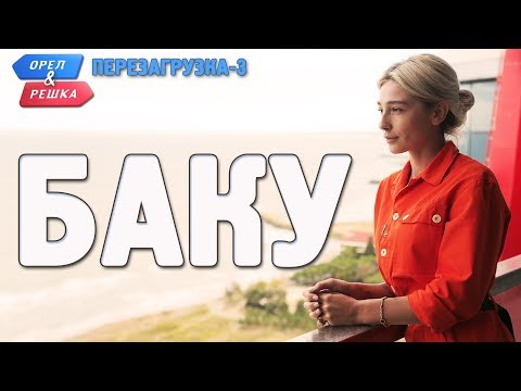 Баку. Орёл и Решка. Перезагрузка-3 (Russian, English subtitles)