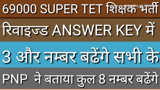 69000 shikshak bharti 3 more objected questions accepted by pnp must watch