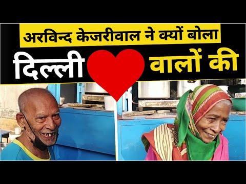 Social Media की मदद से चल गया BABA KA DHABA | Kejriwal ने कहा Dilli Dil Walo Ki