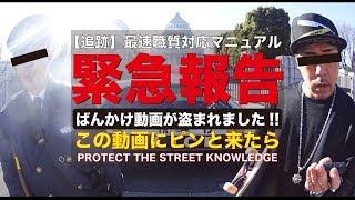 ばんかけ動画が盗まれました-PROTECTTHESTREETKNOWLEDGE-