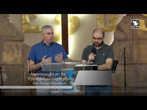 Արդարացնելու եւ Սրբացնելու Զօրութիւնը (Հռ 8.1-39)