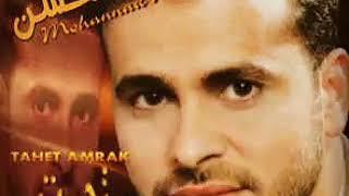 اغاني طرب MP3 عليك يخافون - مهند محسن تحميل MP3