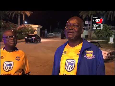 مشجعو«تاون شيب» عقب الهزيمة من الأهلي :«نعرف أبوتريكة.. والأهلي فريق كبير»