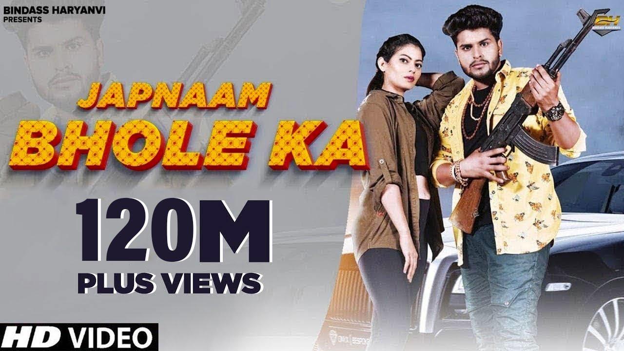 Jap Naam Bhole Ka| Masoom Sharma Lyrics