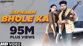 Jap Naam Bhole Ka Lyrics | Masoom Sharma, Manisha Sharma