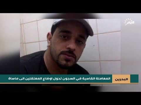 شاهد بالفيديو.. البحرين | المعاملة القاسية في السجون تحول اوضاع المعتقلين الى ماساة