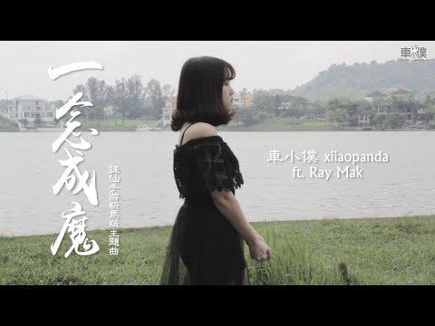 曹格 Gary Chaw【一念成魔】「誅仙」手遊新馬版主題曲 車小僕 xiiaopanda Cover翻唱 ft. Ray Mak #070