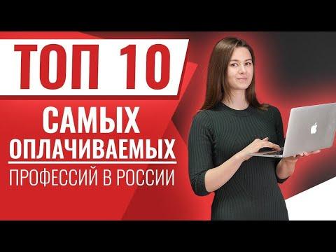 ТОП 10 самых высоко оплачиваемых профессий в России! Выбираем востребованные профессии! Работа мечты