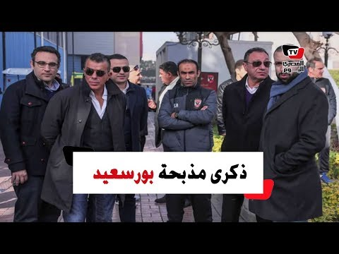 في ذكرى مذبحة بورسعيد.. محمد سراج يرد على شهادات أهالي الشهداء