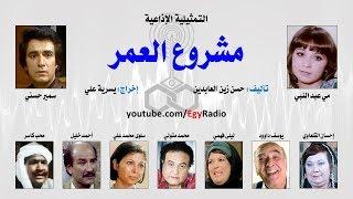 التمثيلية الإذاعية׃ مشروع العمر