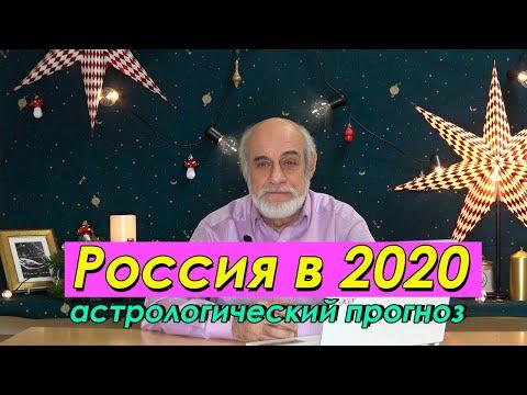 🌍 Прогноз на 2020 // что ждет Россию