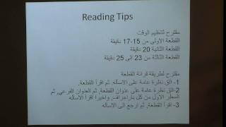 IELTS Reading 1 مهارات اجتياز قسم القراءة في اختبار الآيلتس