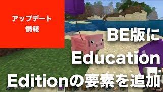 【マインクラフト】SwitchのBedrock版(BTU)のプレビュー公開。Education Edition(教育版)の要素がBE版に入る? 風船って?