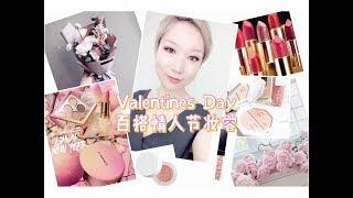 【蕊姐彩妆课】百搭情人节约会妆容 / Valentine's Day Makeup