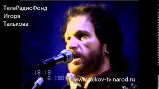Игорь Тальков. Презентация газеты «Память» от 1 июня 1991г.