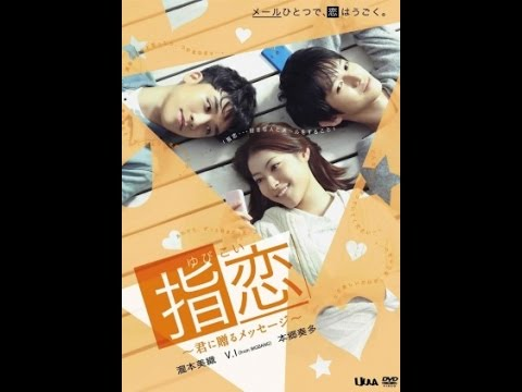 [ENGSUBBED] [FULL] YUBIKOI KIMI NI OKURU MESSAGE
