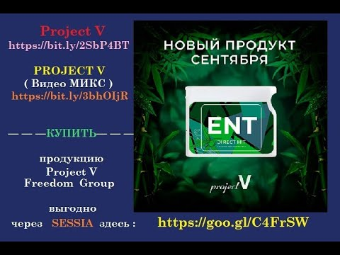 Суставы под защитой с продуктом ENT— Для членов Комьюнити выгоды в SESSIA:  https://goo.gl/C4FrSW