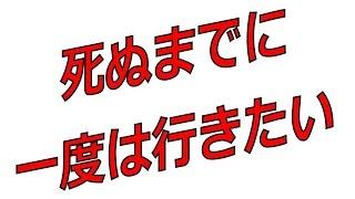日本国内の死ぬまでに一度は行きたい観光名所・絶景・穴場スポット北海道・東北編