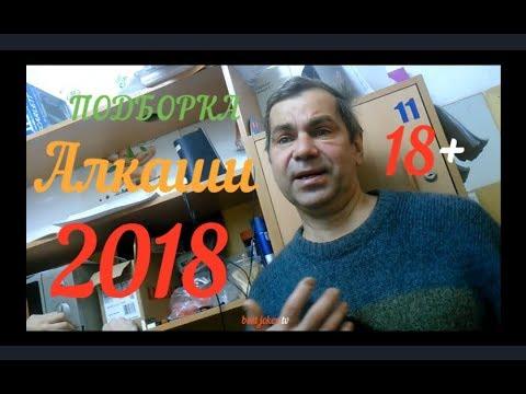 18+ ТОП! ПРИКОЛОВ! Подборка Алкашей!!! 2018