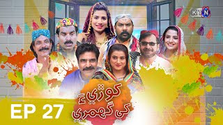 Khori Khay Ghumri  Episode 27   Comedy Drama Serial   on KTN Entertainment