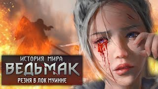 История мира The Witcher: Магия и Геноцид в Лок Муинне. Выпуск 3