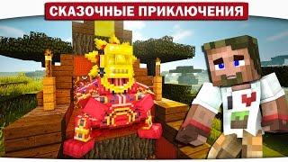 Племя Каннибалов, Как ПУКНУТЬ на морковку? 01 - Сказочные приключения (Minecraft Let