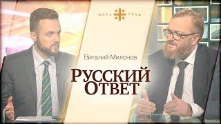 Русский ответ: Информационная война с США, Борьба Додона, Французский приговор для Павленского