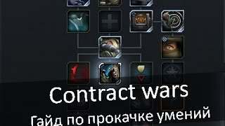 Contract wars black division roulette barrelling poker