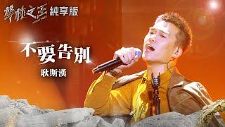【聲林之王2】EP12 純享版|耿斯漢 不要告別|林宥嘉 蕭敬騰 陶喆 Jungle Voice2
