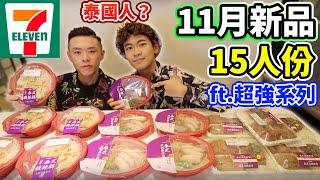 大胃王挑戰7-ELEVEN 新品吃到飽!ft.超強系列丨MUKBANG Taiwan Competitive Eater Challenge Eating Show 大食い