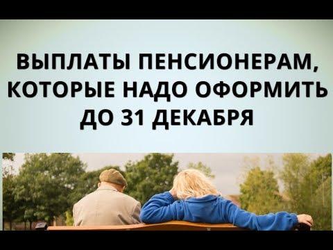 Выплаты пенсионерам, которые надо оформить до 31 декабря