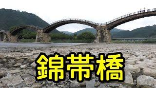 錦帯橋木造の巨大橋!山口県岩国の観光名所