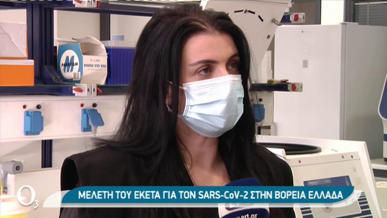 Έρευνα του ΕΚΕΤΑ για το γονιδίωμα του SarsCov2   | 29/01/2021 | ΕΡΤ