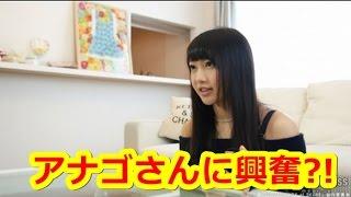 木崎ゆりあがアナゴさんに興奮!!SKE48