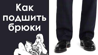 Как подшить брюки. Учимся правильно подшивать мужские брюки.