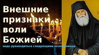 Православие.Показателем воли Божией являются... Н. Е.  Пестов Молитва.