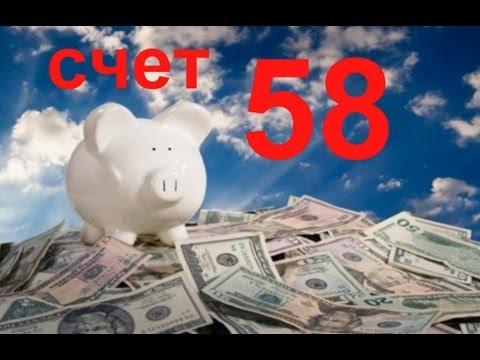 Финансовые вложения счет 58
