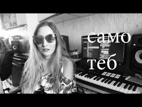 Mihaela Marinova Samo Teb Cover By Bogdana Petrova Михаела Маринова Само ТебАкустичен кавър