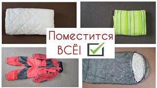 Как КОМПАКТНО складывать ОБЪЕМНЫЕ ВЕЩИ: одеяла, пледы, пуховики.✅ Идеи для ХРАНЕНИЯ ВЕЩЕЙ.