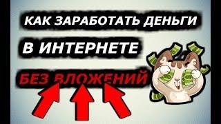 Заработай 1000 рублей в день без вложений,проходя обычные,легкие опросы в 2018 г