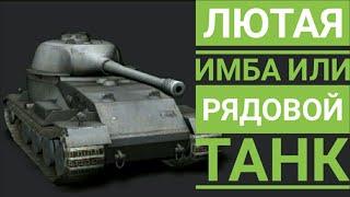 #wotblitz #avares #vk7201k  Wot blitz VK 72.01К  ТТХ , лютая имба или рядовой танк
