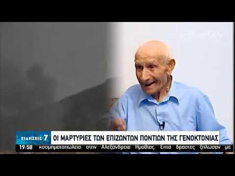 Μαρτυρίες που συγκλονίζουν από τους επιζώντες της Γενοκτονίας | 19/05/2020 | ΕΡΤ