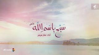 سبح باسم الله الأعلى | عمار صرصر