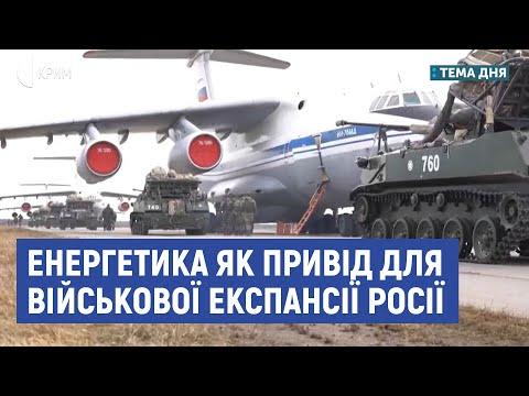 Енергетика як привід для військової експансії РФ | Гончар, Гопко | Тема дня