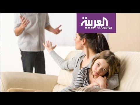 العرب اليوم - شاهد: لماذا تزيد المشكلات الأسرية خلال فترة العزل المنزلي؟
