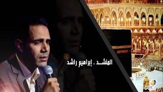 تحميل اغاني ابتهال ياعليما بالخفايا للمبتهل إبراهيم راشد | أناشيد وقصائد دينية MP3