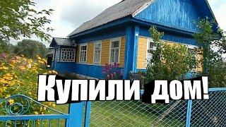 Купили дом в деревне переезд в деревню