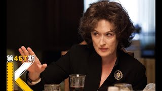 [K's Movie Review] August: Osage County: Is it possible to get along with a harsh mother?