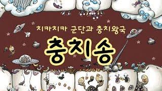 충치송ㅣ치카치카 군단과 충치왕국ㅣ양치습관동화ㅣ지니비니 그림책 시리즈 03